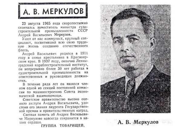 некролог Меркулов