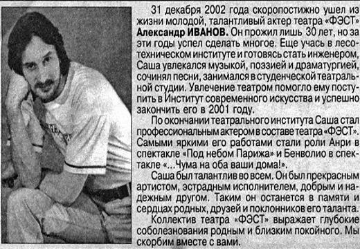 Некролог в газете