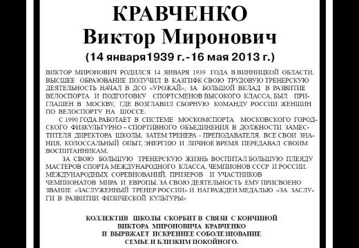 некролог виктору кравченко