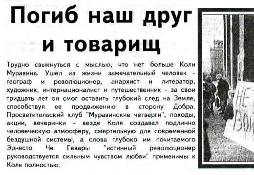 некролог революционеру