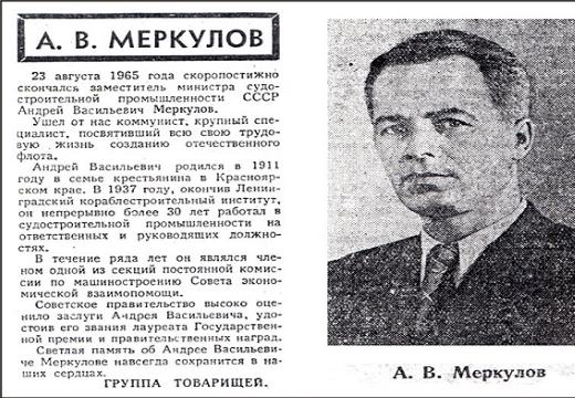 некролог меркулову