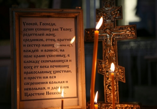 молитва по усопшим крест
