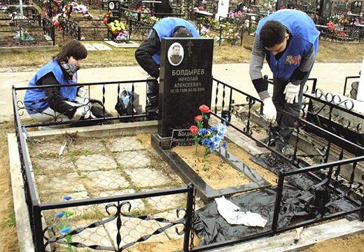 люди облагораживают могилу