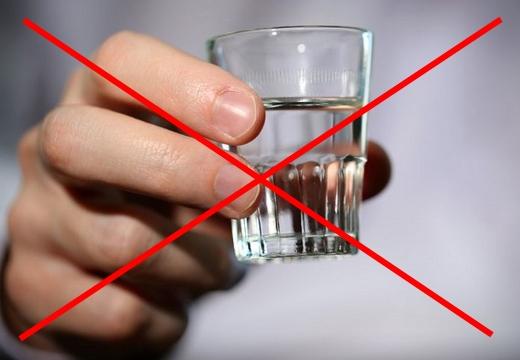 нельзя пить водку