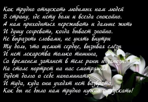 красивое стихотворение об умерших