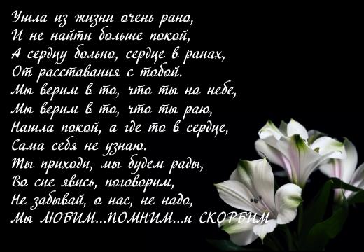 стих в память о женщине