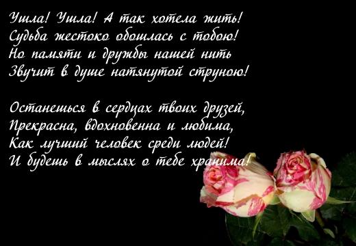 стихотворение умершей сестре