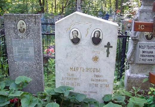 Семья Мартыновых