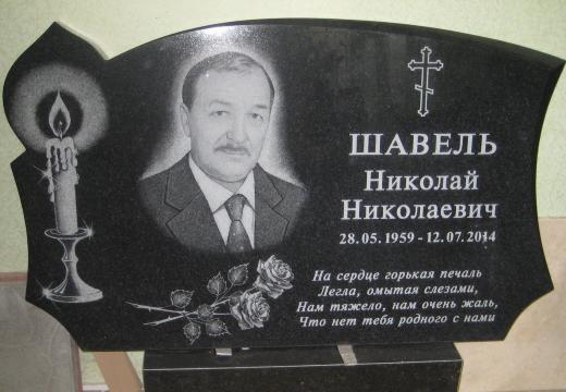 надгробие мужчине