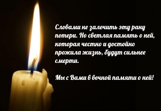 соболезнование об утрате близкого