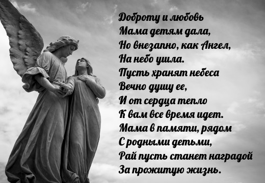 стихи о смерти матери