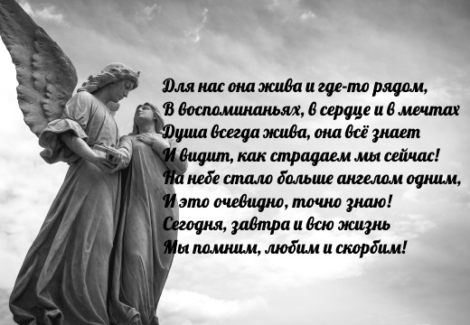 соболезнование в стихах