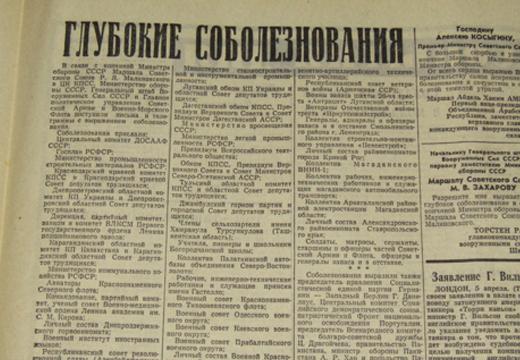 Глубокие соболезнования в газете