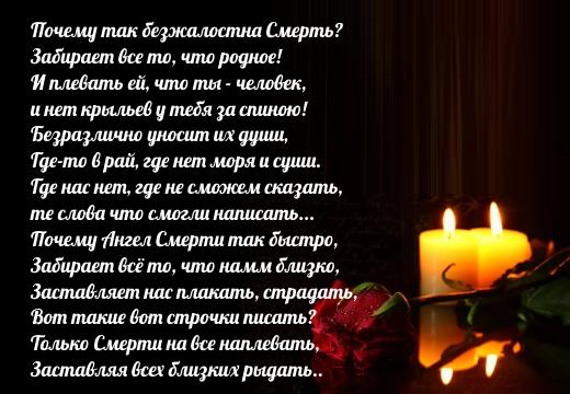 Картинки примите наши соболезнования о смерти отца в стихах, для покойника берегите