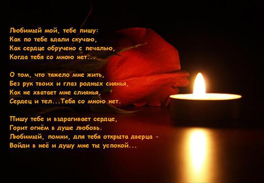стихи умершему мужу