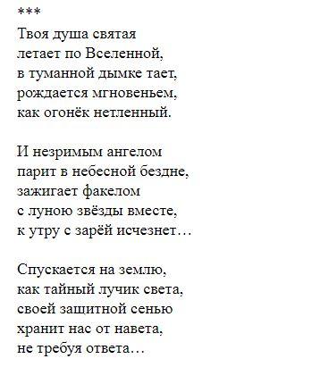 поэзия о смерти