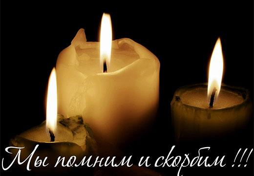 свечи и слова скорби