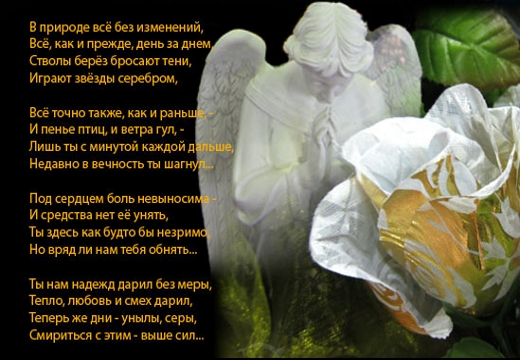 Поминальные стихи