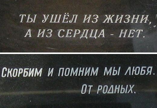 короткие эпитафии на памятник