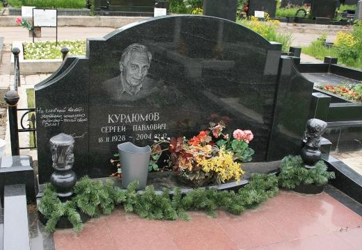 могила курдюмова