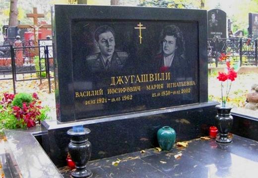 могила сына сталина
