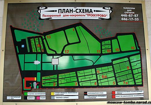 план-схема Троекуровского кладбища