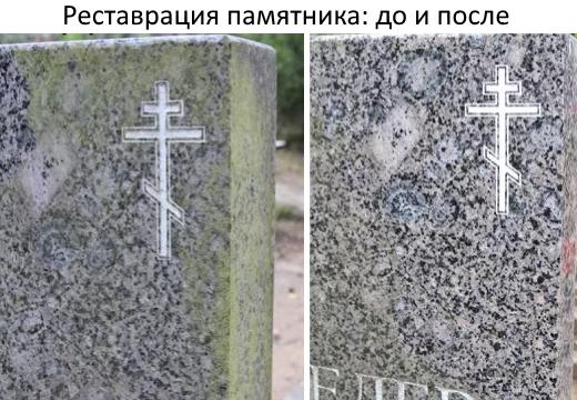 реставрация гранитного памятника